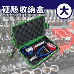 可超取~16cm硬殼收納盒(大)工具盒/小物文具收納盒/耳機收納盒/硬殼收納盒/保護盒/硬殼旅行包/過夜包/3C整理包