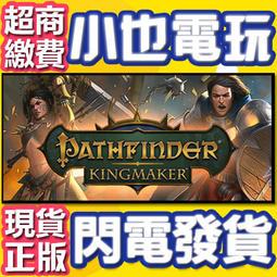 【小也】買送遊戲Steam尋路者傳奇:擁立國王Pathfinder: Kingmaker Imperial 官方正版PC