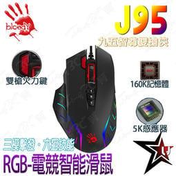 A4 Bloody ~J95 ~火力鍵支援X7 2X RGB 全彩電競鼠贈金靴價值NTD3