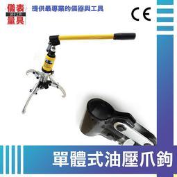 單台式車輪拔除爪  千斤拔輪器 HPS1-5 保養廠 工廠直營  檢驗儀器