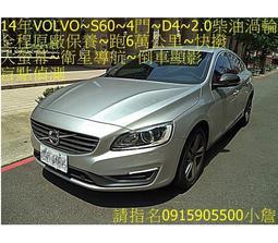 14年VOLVO~S60~D4~2.0柴油渦輪~盲點偵測~新車保固中