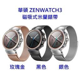 J&P【華碩 ZENWATCH3 專用磁吸式米蘭錶帶 黑色、銀色、玫瑰金】ASUS 副廠錶帶 不鏽鋼材質 WI503Q