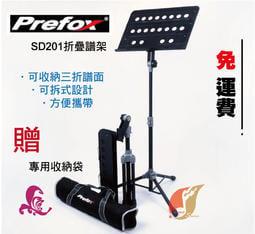 【現貨+免運】補給站樂器 Prefox SD-201 附贈提袋 摺疊譜架 大譜架 譜架 小譜架 折疊 menu 架