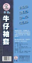 永潔 牛仔袖套 防熱袖套 手袖 工作袖套 台灣製造
