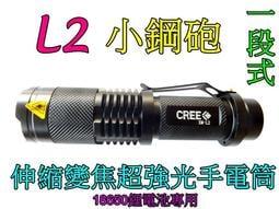 雲火科技-一段式美國L2小鋼炮伸縮調光強光手電筒1200流明超亮光.騎車登山露營釣魚18650