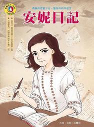 《度度鳥》影響孩子一生的人物名著:安妮日記│目川文化│安妮.法蘭克│全新│定價:280元