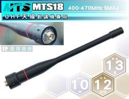 ~飛翔無線~MTS MTS18 UHF 天線對講機 〔400 470MHz SMA 母型全
