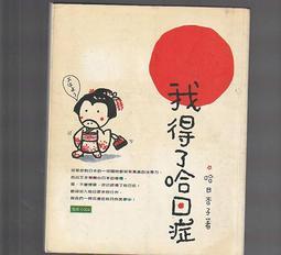 《崇文舊書》-賣『我得了哈日症---哈日杏子 著---時報出版』