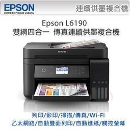 【子震科技】EPSON L6190 雙網四合一傳真 連續供墨複合機 列印/影印/掃描/傳真/Wi-fi/乙太網路