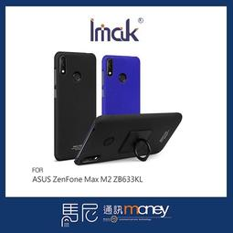 台南 文賢【馬尼】Imak 創意支架牛仔殼/華碩 ZenFone Max M2 ZB633KL/手機殼/耐磨殼/PC硬殼