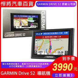 《桃園悍將》LB02 GARMIN Drive 52 衛星導航   【贈沙包座或藏線】或遮光罩+保護貼