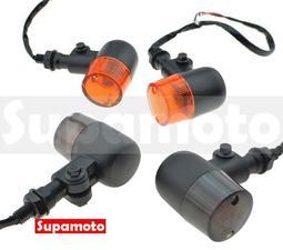 -Supamoto- 復古 方向燈 D563 鋁合金 砲彈 金屬 消光黑 日系 883 sr400 sb300 BOLT