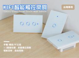 【新春特賣 狂降二百 再送隨意貼】SONOFF T1 US 2切觸控式智慧電燈開關 全新現貨