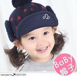 八號倉庫~2F014E420 ~兒童百搭毛球星星護耳帽遮陽帽