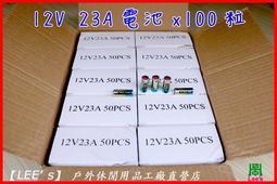 【LEE's】鹼性電池 23A(23AE) 12V電池*100粒,汽車遙控器,機車防盜器,鐵捲門,門鈴,GP