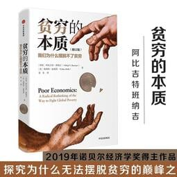 9787508687216 貧窮的本質 (修訂版) : 我們為什麼擺脫不了貧窮