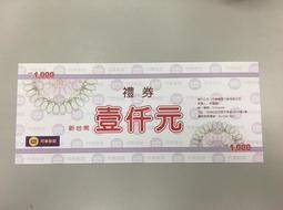 長期85折收購可樂旅遊康福旅行社禮劵旅遊禮券(歡迎捷運站面交)