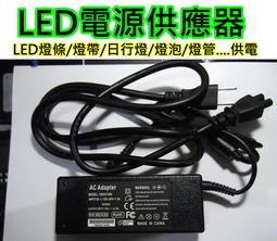12V 5A升級為6A價格不變 5A【沛紜小鋪】12V LED電源供應器 12V變壓器 另有1A 2A 3A