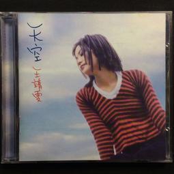 王靖雯(王菲) - 天空 香港首版/內圈碼CP 50183 27049 01 %%%首版 1994年新藝寶無ifpi