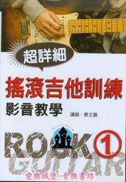 愛樂城堡~音樂DVD 超詳細搖滾吉他訓練影音教學1 破音的消音技巧演奏技巧