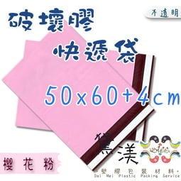 『50號快遞袋/破壞袋(櫻花粉)』50*60cm100入粉紅色進口破壞膠塑膠袋包裝袋物流袋交貨便寄件袋【黛渼塑膠】包材