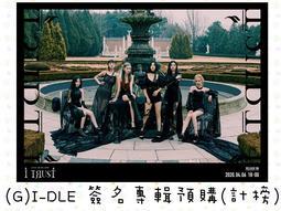 [ 親筆簽名預購 ] (G)I-DLE - 第三張迷你專輯《I TRUST》韓版 計榜【全員簽名專輯】