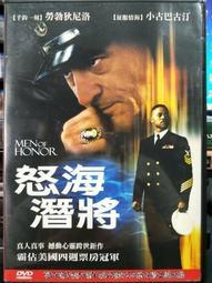 挖寶二手片-H23-007-正版DVD-電影【怒海潛將】-勞勃狄尼洛 小古巴古汀(直購價)