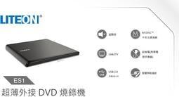 便宜王! 全新 LITEON ES1 USB接頭 外接式燒錄機 外接式DVD光碟機 超薄型 8X Nero 筆電