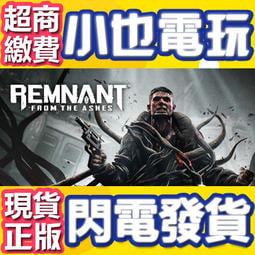 【小也】買送遊戲Steam 遺跡:來自灰燼 Remnant: From the Ashes 官方正版PC
