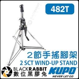 數位黑膠兔【 KUPO 482T 2節手搖腳架 】 影視燈架 垂直燈架 KC-100 燈架 燈腳 專業燈架