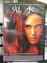 挖寶二手片-E42-005-正版DVD-電影【鬼水】-珍妮佛康納莉 約翰萊利 提姆羅斯 道格瑞史考特(直購價)