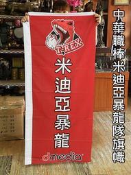 【威利購】中華職棒絕版商品.米迪亞暴龍隊專屬旗幟