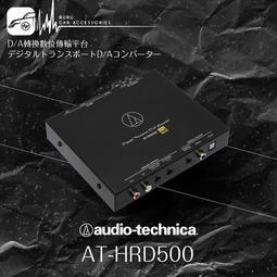 BuBu車用品│鐵三角AT-HRD500 D/A轉換數位傳輸平台 AT-HRD5增強版 實現低失真的高音質 汽車音響改裝