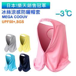 冰涼防曬帽套頸部防曬防曬帽子 德國TUV及SGS認證 UPF50+ 遮陽帽 99.9/%紫外線遮避效果MEGA