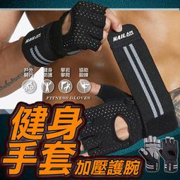 【現貨-免運費!台灣寄出實拍+用給你看】健身手套 止滑透氣耐磨 加壓護腕 重訓手套 運動手套 護腕 手套 健身 訓練手套