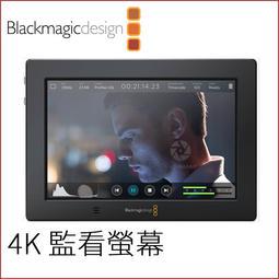 數位黑膠兔【 Blackmagic Design 監看螢幕 4K 】7吋 Video Assist 同步錄影 輔助監看器