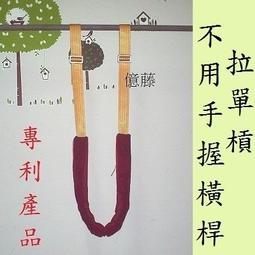 吊帶(單槓用)----適用【拉脊椎室內單槓(與倒吊機.倒立機姿勢相反,可當虛擬跑步機健身車腳踏車骨刺做骨神經椎間盤)】