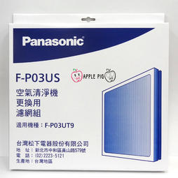 Panasonic 國際牌 二入ULPA 集塵活性碳空氣清淨機濾網F P03UT9 F P