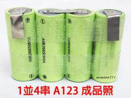~庫存非拆機品~釋放電偏高A123 電芯單並4 串機車電瓶改裝磷酸鋰鐵電池2 3AH 電池
