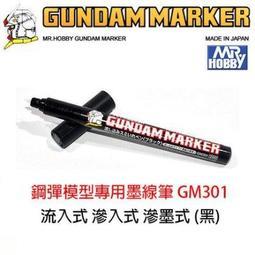 (大鳥叔叔模型)日本郡氏 GUNZE GM301鋼彈專用滲墨麥克筆油性 黑色