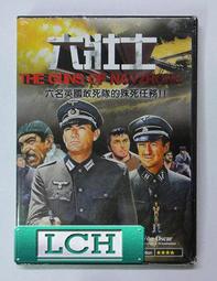 ◆LCH◆正版DVD《六壯士/The Guns of Navarone》-葛雷哥萊畢克-全新品(買三項商品免運費)