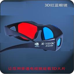 紅藍3d 眼鏡3d 立體眼鏡3D 安卓電腦 三D 眼鏡3D 電影電視近視