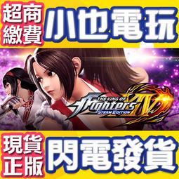 【小也】繁中Steam格鬥天王14豪華版THE KING OF FIGHTERS XIV STEAM EDITION