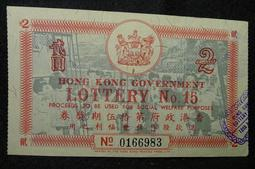 [淘寶蒐珍]-1967年 香港政府 彩券(15期) A682