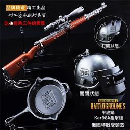 ㊣PUBG 典藏三套組Kar98 狙擊槍三級盔平底鍋鑰匙圈絕地求生吃雞