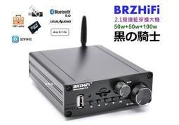 """""""音樂達人""""黑騎士~BRZHIFI 全能 2.1聲道擴大機 D類 藍芽5.0 FM廣播 可讀U盤TF非 XL-2.1BL"""