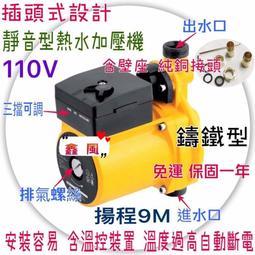 批發 溫度開關 免運 100W 超靜音熱水器加壓馬達 熱水器加壓機 熱水加壓器 管路增壓泵浦 非葛蘭富UPA15-90