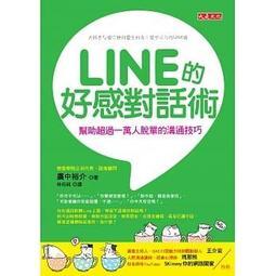 <書本熊>[大是]LINE的好感對話術:幫助超過一萬人脫單的溝通技巧:9789579654180
