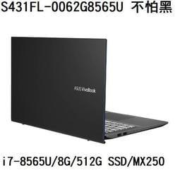 ~專賣NB~ASUS 華碩 S431FL-0062G8565U 不怕黑 / MX250 2G (特價~有門市)