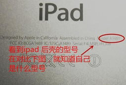 [蘋果维修] APPLE ID 解鎖 IPAD2 3 4 mini air